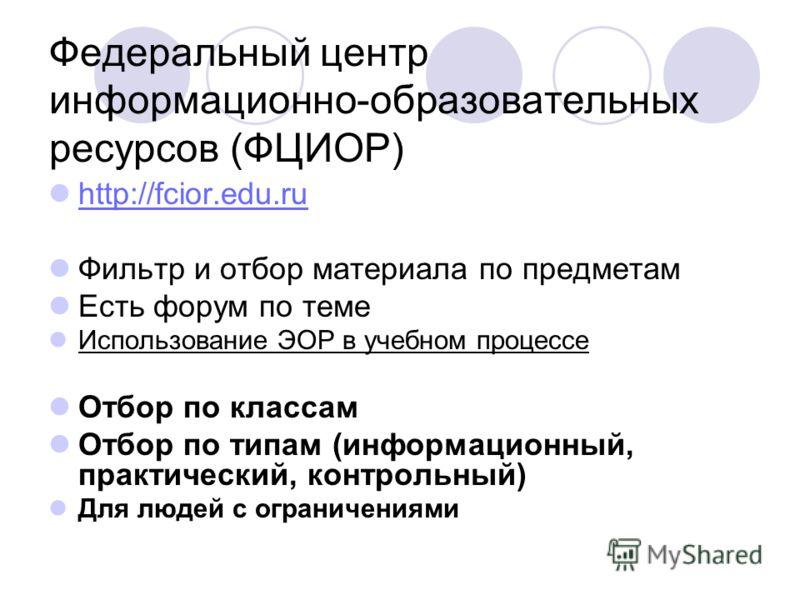 Федеральный центр информационно-образовательных ресурсов (ФЦИОР) http://fcior.edu.ru Фильтр и отбор материала по предметам Есть форум по теме Использование ЭОР в учебном процессе Отбор по классам Отбор по типам (информационный, практический, контроль
