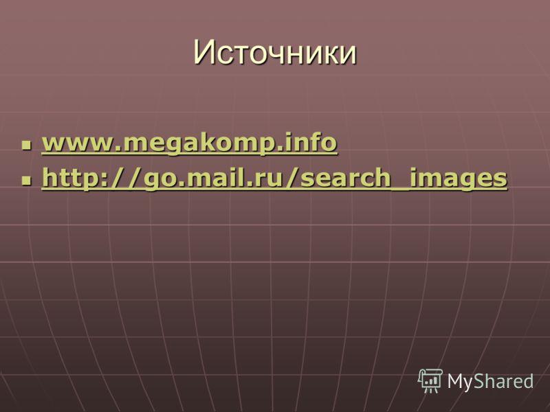 Источники www.megakomp.info www.megakomp.info www.megakomp.info http://go.mail.ru/search_images http://go.mail.ru/search_images http://go.mail.ru/search_images