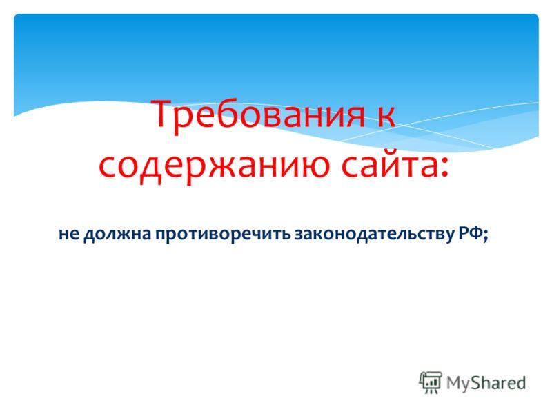 Требования к содержанию сайта: не должна противоречить законодательству РФ;