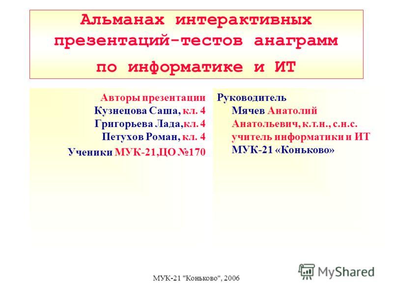 МУК-21
