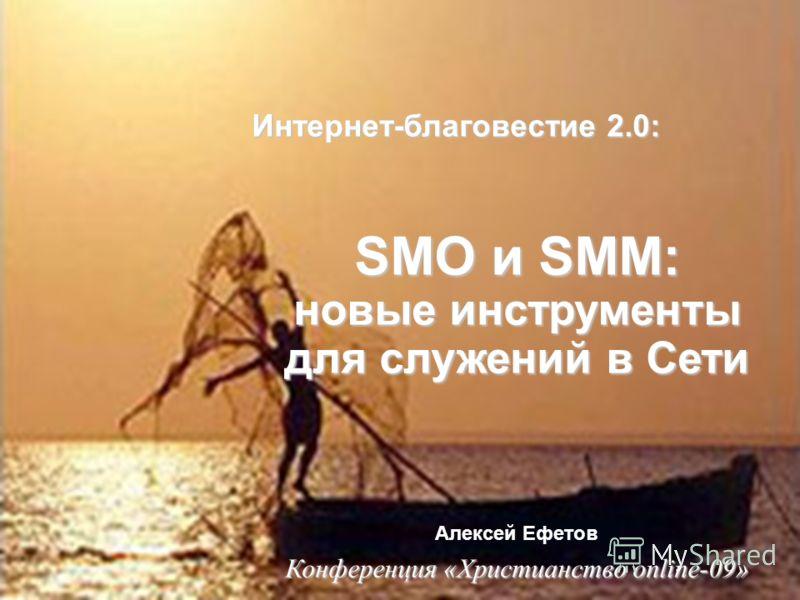 www.evangelism.ru Интернет-благовестие 2.0 Интернет-благовестие 2.0: SMO и SMM: новые инструменты для служений в Сети Алексей Ефетов Конференция «Христианство online-09»