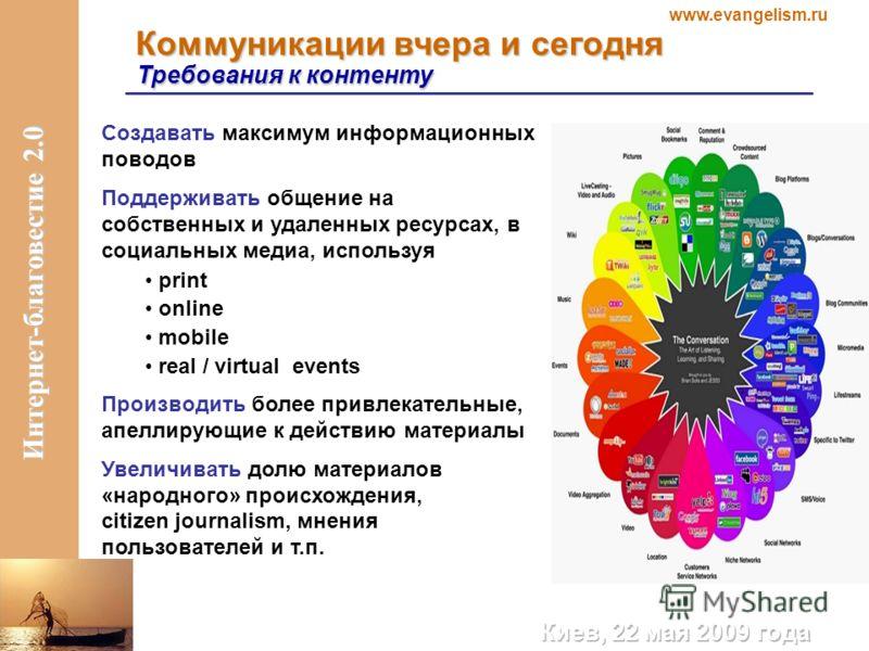 www.evangelism.ru Интернет-благовестие 2.0 Создавать максимум информационных поводов Поддерживать общение на собственных и удаленных ресурсах, в социальных медиа, используя print online mobile real / virtual events Производить более привлекательные,