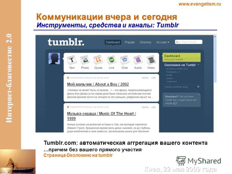 www.evangelism.ru Интернет-благовестие 2.0 Коммуникации вчера и сегодня Инструменты, средства и каналы: Tumblr Tumblr.com: автоматическая аггрегация вашего контента …причем без вашего прямого участия Страница Околокино на tumblr