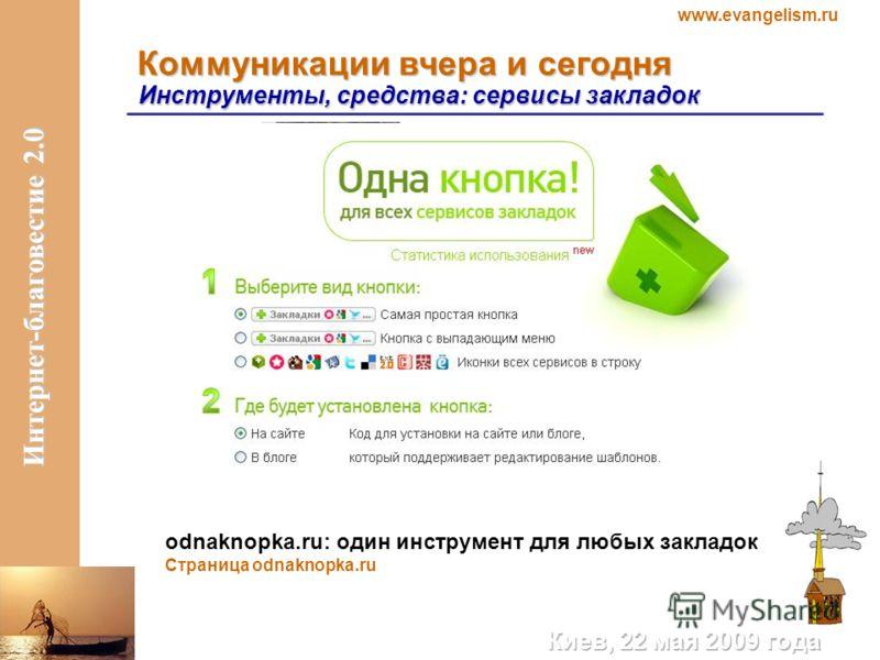 www.evangelism.ru Интернет-благовестие 2.0 Коммуникации вчера и сегодня Инструменты, средства: сервисы закладок odnaknopka.ru: один инструмент для любых закладок Страница odnaknopka.ru