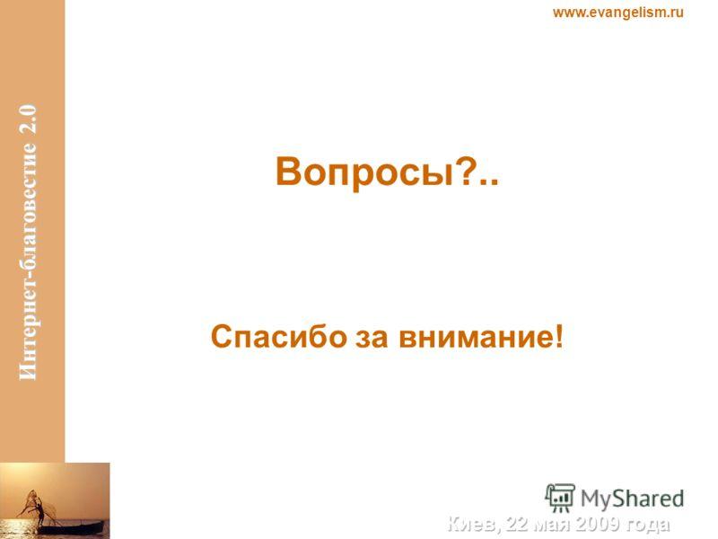 www.evangelism.ru Интернет-благовестие 2.0 Вопросы?.. Спасибо за внимание!