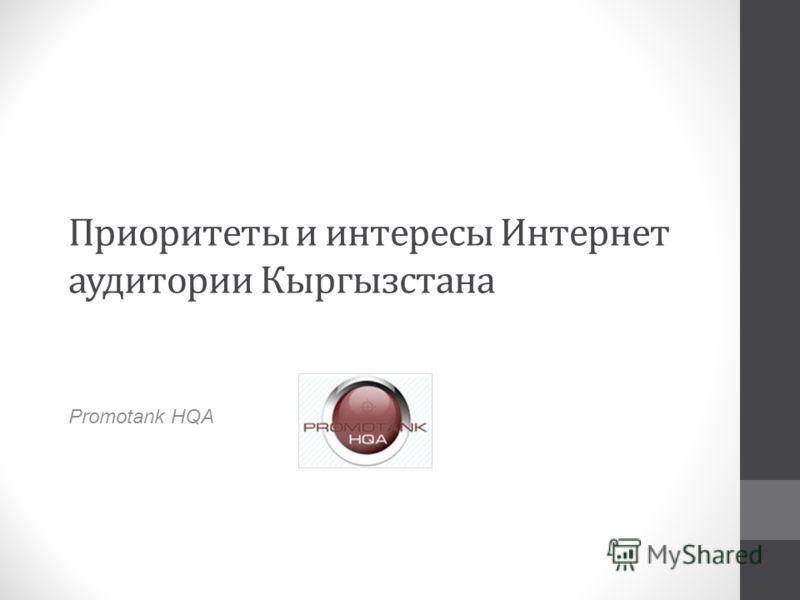 Приоритеты и интересы Интернет аудитории Кыргызстана Promotank HQA