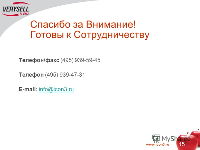 www.icon3.ru 15 Спасибо за Внимание! Готовы к Сотрудничеству Телефон/факс (495) 939-59-45 Телефон (495) 939-47-31 E-mail: info@icon3.ruinfo@icon3.ru