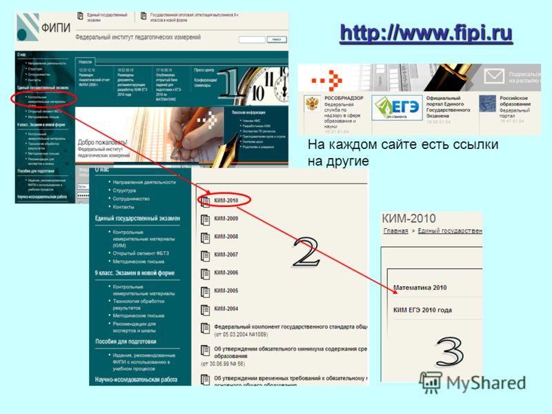 http://www.fipi.ru На каждом сайте есть ссылки на другие