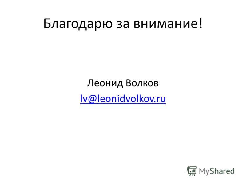 Благодарю за внимание! Леонид Волков lv@leonidvolkov.ru