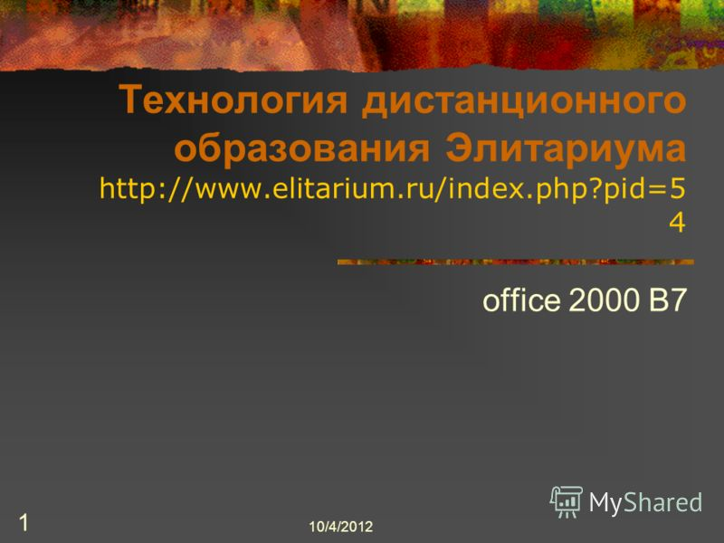 8/3/2012 1 Технология дистанционного образования Элитариума http://www.elitarium.ru/index.php?pid=5 4 office 2000 B7