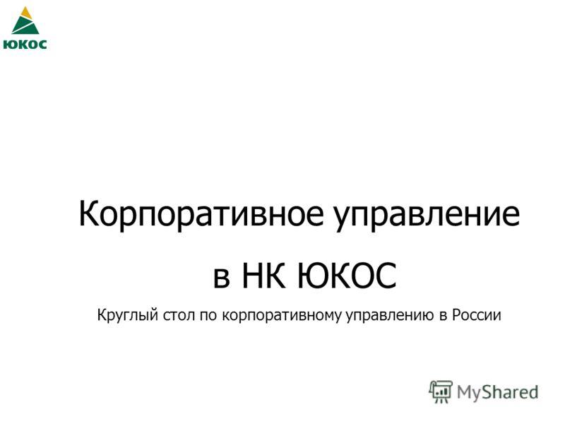 Корпоративное управление в НК ЮКОС Круглый стол по корпоративному управлению в России