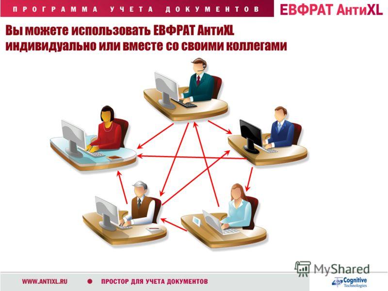 Вы можете использовать ЕВФРАТ АнтиXL индивидуально или вместе со своими коллегами