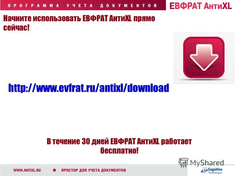 Начните использовать ЕВФРАТ АнтиXL прямо сейчас! В течение 30 дней ЕВФРАТ АнтиXL работает бесплатно! http://www.evfrat.ru/antixl/download