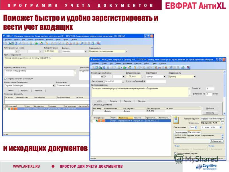 Поможет быстро и удобно зарегистрировать и вести учет входящих и исходящих документов