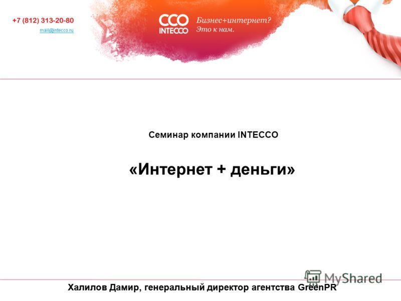 Халилов Дамир, генеральный директор агентства GreenPR Cеминар компании INTECCO «Интернет + деньги»