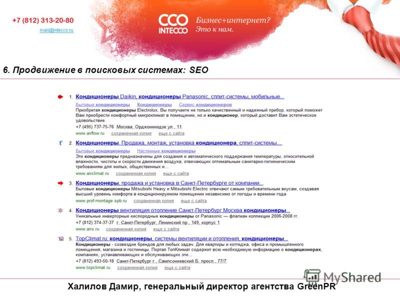 Халилов Дамир, генеральный директор агентства GreenPR 6. Продвижение в поисковых системах: SEO