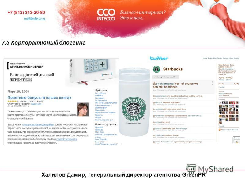 Халилов Дамир, генеральный директор агентства GreenPR 7.3 Корпоративный блоггинг