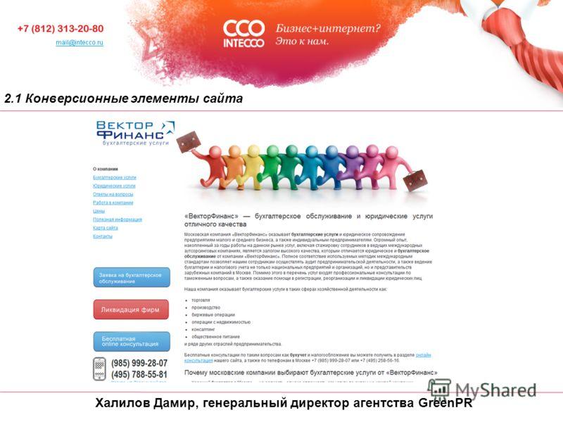 Халилов Дамир, генеральный директор агентства GreenPR 2.1 Конверсионные элементы сайта