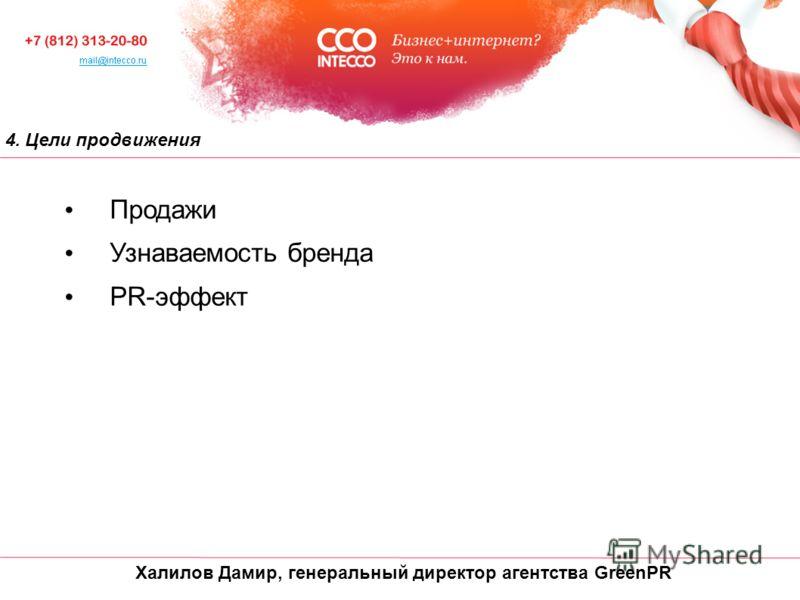 Халилов Дамир, генеральный директор агентства GreenPR 4. Цели продвижения Продажи Узнаваемость бренда PR-эффект