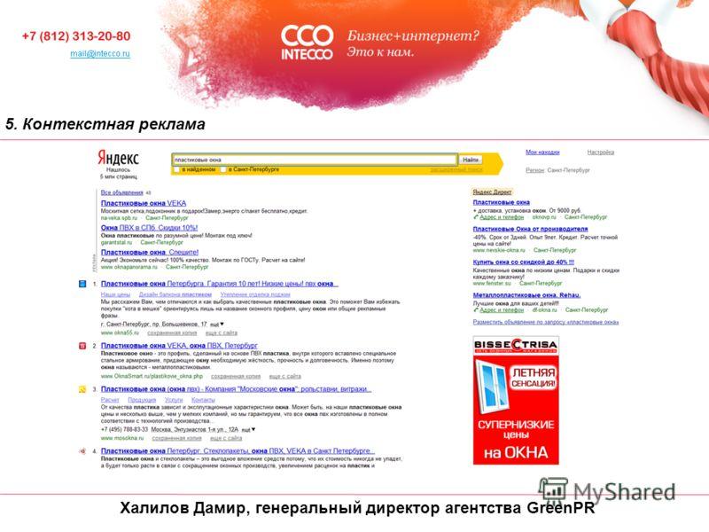 Халилов Дамир, генеральный директор агентства GreenPR 5. Контекстная реклама