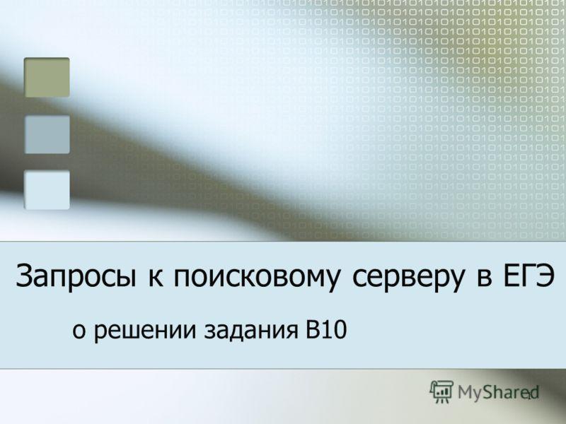 1 Запросы к поисковому серверу в ЕГЭ о решении задания B10