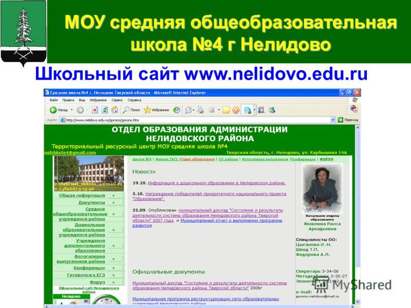 Школьный сайт www.nelidovo.edu.ru МОУ средняя общеобразовательная школа 4 г Нелидово