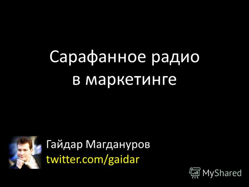 Сарафанное радио в маркетинге Гайдар Магдануров