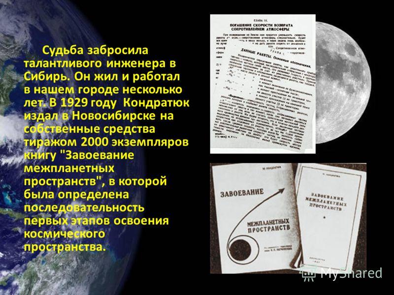 Судьба забросила талантливого инженера в Сибирь. Он жил и работал в нашем городе несколько лет. В 1929 году Кондратюк издал в Новосибирске на собственные средства тиражом 2000 экземпляров книгу
