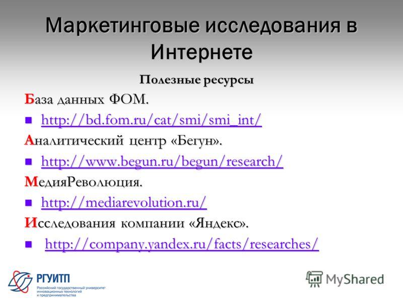 29 Маркетинговые исследования в Интернете Полезные ресурсы База данных ФОМ. http://bd.fom.ru/cat/smi/smi_int/ http://bd.fom.ru/cat/smi/smi_int/ http://bd.fom.ru/cat/smi/smi_int/ Аналитический центр «Бегун». http://www.begun.ru/begun/research/ http://