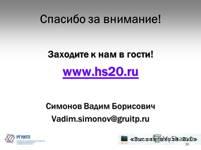 Спасибо за внимание! Заходите к нам в гости! www.hs20.ru Симонов Вадим Борисович Vadim.simonov@gruitp.ru 30