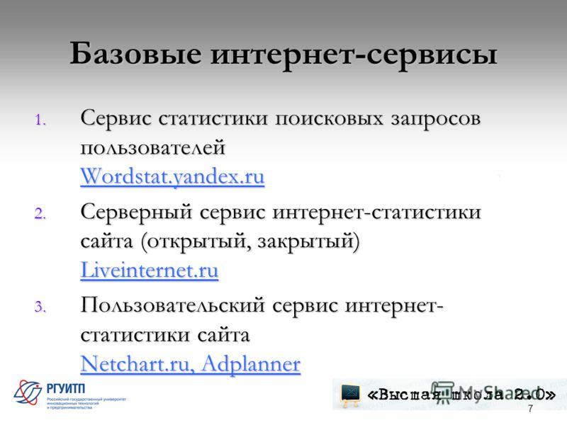 Базовые интернет-сервисы 1. Сервис статистики поисковых запросов пользователей Wordstat.yandex.ru 2. Серверный сервис интернет-статистики сайта (открытый, закрытый) Liveinternet.ru 3. Пользовательский сервис интернет- статистики сайта Netchart.ru, Ad