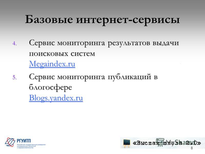 Базовые интернет-сервисы 4. Сервис мониторинга результатов выдачи поисковых систем Megaindex.ru 5. Сервис мониторинга публикаций в блогосфере Blogs.yandex.ru 8