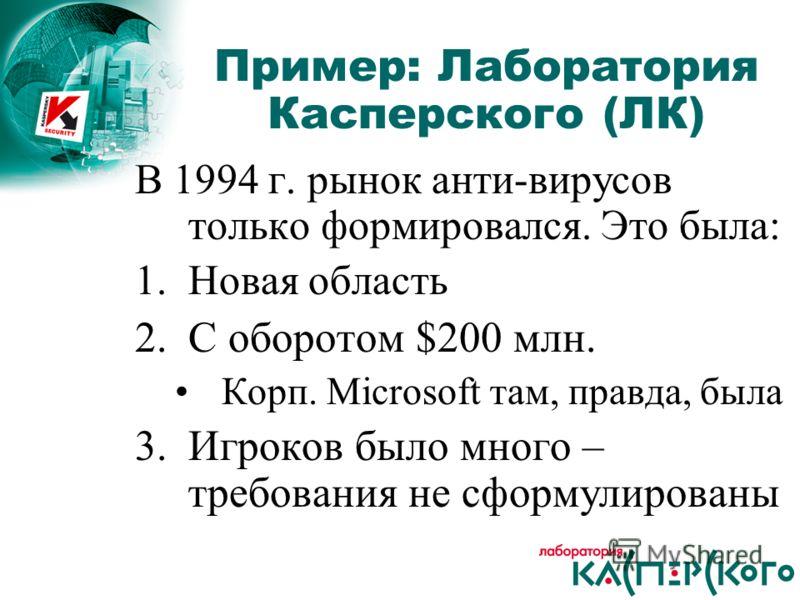 Пресс-конференция «Вирусные итоги 2003» // 18 декабря 2003 г. В 1994 г. рынок анти-вирусов только формировался. Это была: 1.Новая область 2.С оборотом $200 млн. Корп. Microsoft там, правда, была 3.Игроков было много – требования не сформулированы При