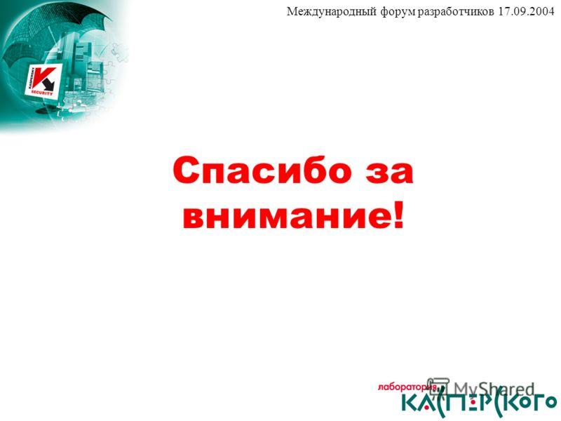 Пресс-конференция «Вирусные итоги 2003» // 18 декабря 2003 г. Спасибо за внимание! Международный форум разработчиков 17.09.2004