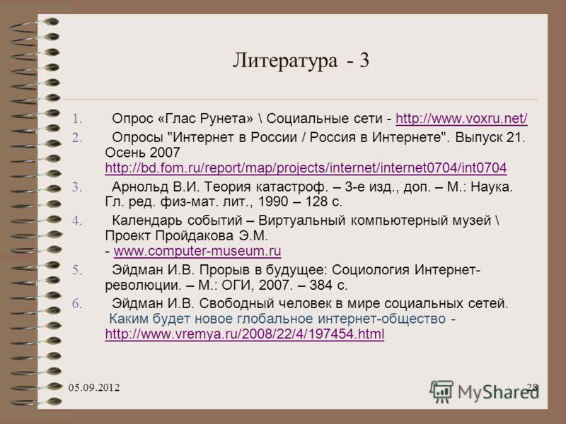 05.09.201228 Литература - 3 1. Опрос «Глас Рунета» \ Социальные сети - http://www.voxru.net/http://www.voxru.net/ 2. Опросы