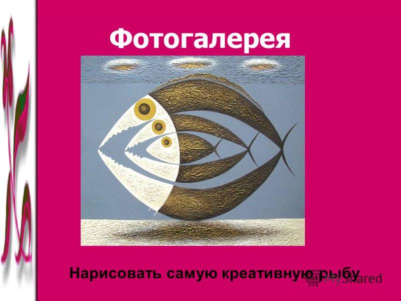 Фотогалерея Нарисовать самую креативную рыбу