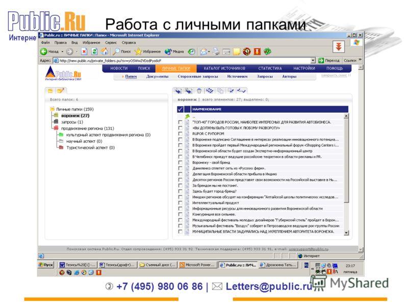 Интернет-библиотека СМИ +7 (495) 980 06 86 | Letters@public.ru Работа с личными папками