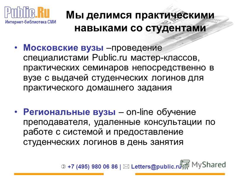 Интернет-библиотека СМИ +7 (495) 980 06 86 | Letters@public.ru Мы делимся практическими навыками со студентами Московские вузы –проведение специалистами Public.ru мастер-классов, практических семинаров непосредственно в вузе с выдачей студенческих ло