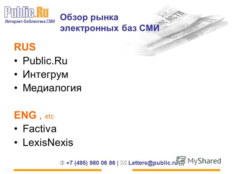 Интернет-библиотека СМИ +7 (495) 980 06 86 | Letters@public.ru Обзор рынка электронных баз СМИ RUS Public.Ru Интегрум Медиалогия ENG, etc Factiva LexisNexis