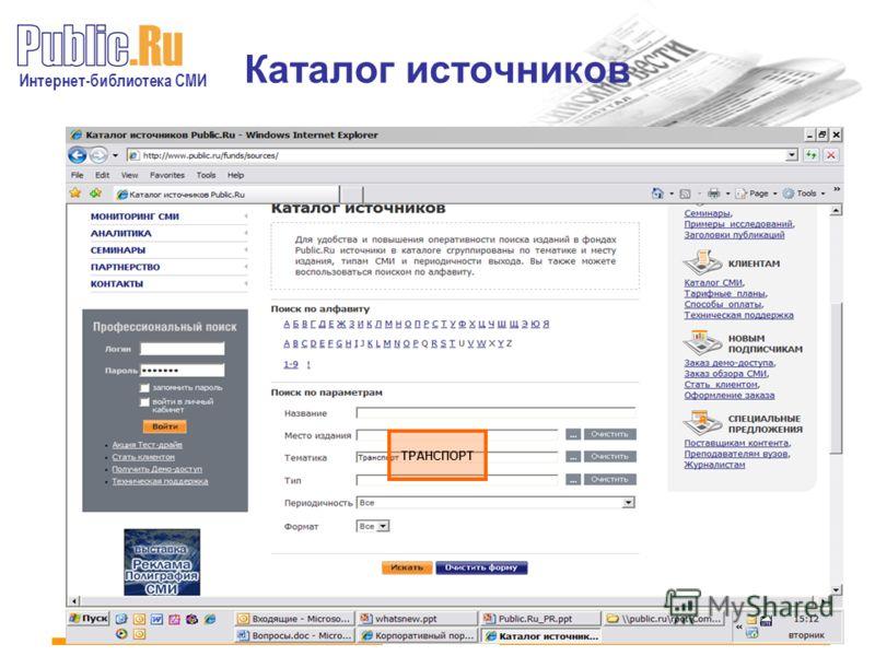 Интернет-библиотека СМИ +7 (495) 980 06 86 | Letters@public.ru Каталог источников ТРАНСПОРТ