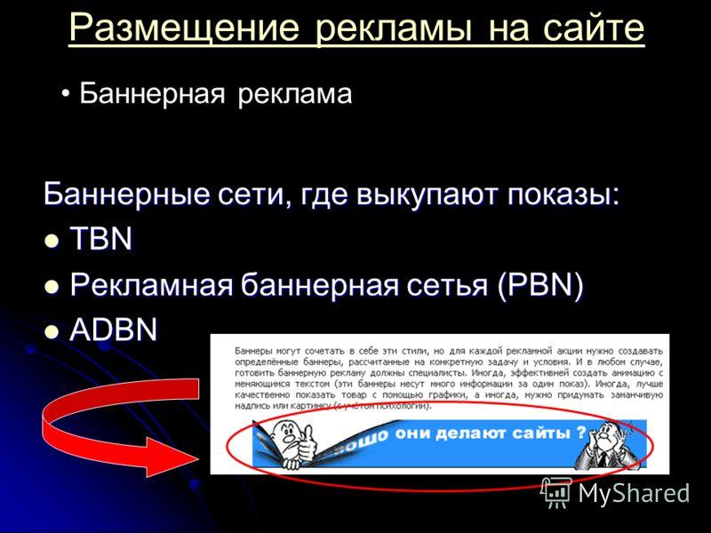 Размещение рекламы на сайте Баннерные сети, где выкупают показы: TBN TBN Рекламная баннерная сетья (PBN) Рекламная баннерная сетья (PBN) ADBN ADBN Баннерная реклама