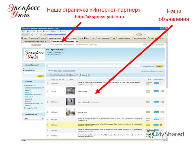 7 Наша страничка «Интернет-партнер» http://akspress-yut.irr.ru Наши объявления