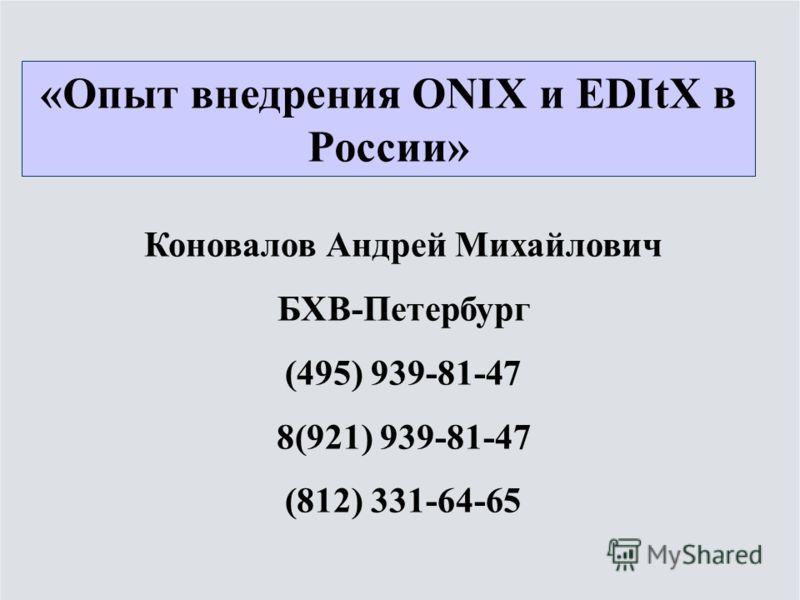 «Опыт внедрения ONIX и EDItX в России» Коновалов Андрей Михайлович БХВ-Петербург (495) 939-81-47 8(921) 939-81-47 (812) 331-64-65