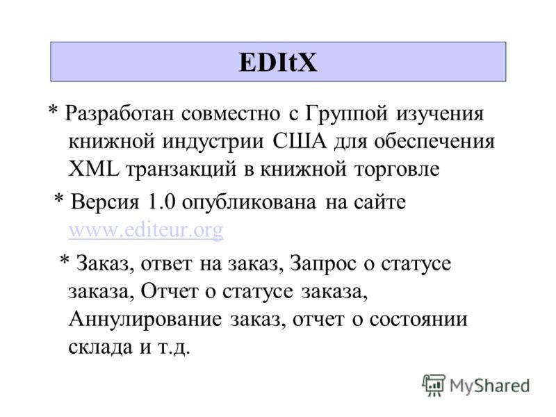 ONIX * Разработан совместно с Группой изучения книжной индустрии США для обеспечения XML транзакций в книжной торговле * Версия 1.0 опубликована на сайте www.editeur.org www.editeur.org * Заказ, ответ на заказ, Запрос о статусе заказа, Отчет о статус