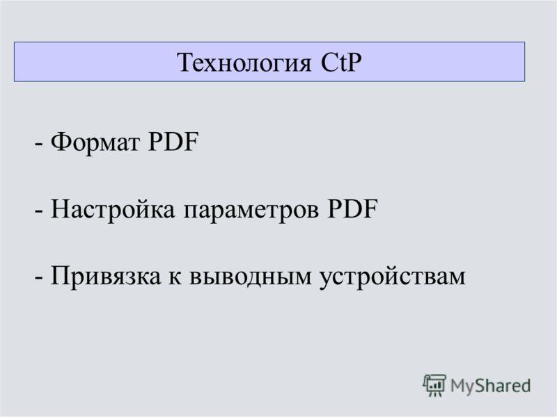 Технология CtP - Формат PDF - Настройка параметров PDF - Привязка к выводным устройствам