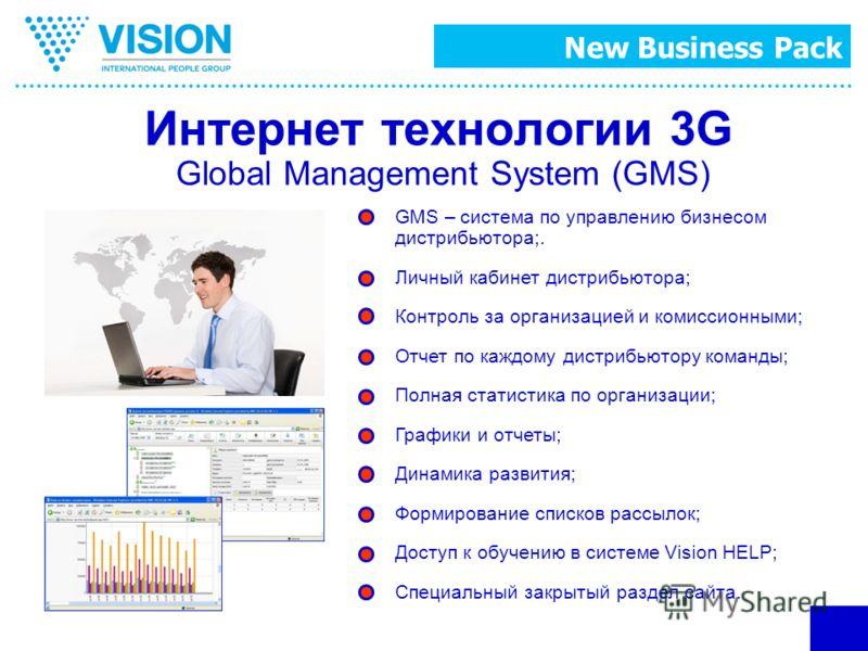 New Business Pack Интернет технологии 3G Global Management System (GMS) GMS – система по управлению бизнесом дистрибьютора;. Личный кабинет дистрибьютора; Контроль за организацией и комиссионными; Отчет по каждому дистрибьютору команды; Полная статис
