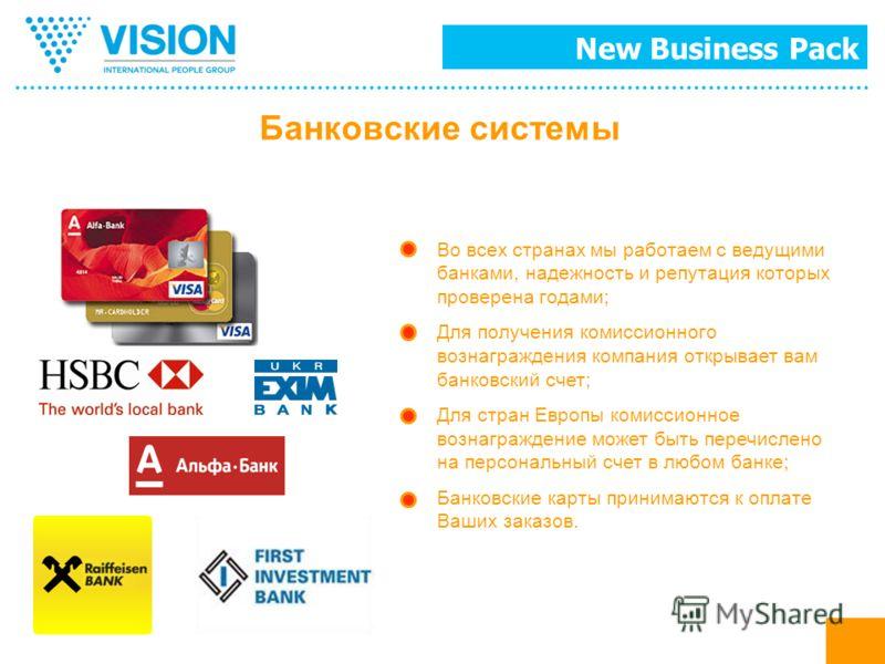 New Business Pack Банковские системы Во всех странах мы работаем с ведущими банками, надежность и репутация которых проверена годами; Для получения комиссионного вознаграждения компания открывает вам банковский счет; Для стран Европы комиссионное воз
