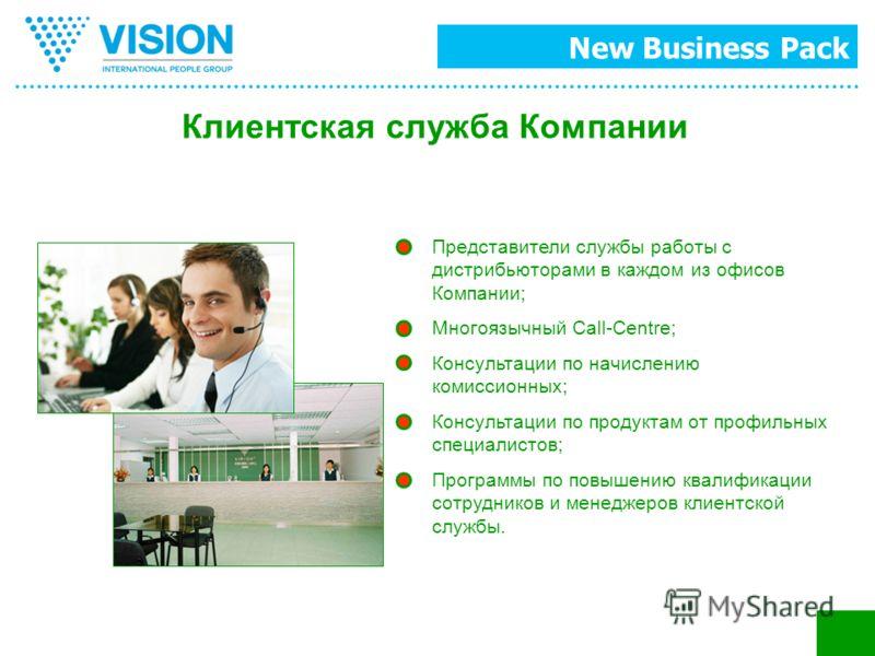 New Business Pack Клиентская служба Компании Представители службы работы с дистрибьюторами в каждом из офисов Компании; Многоязычный Call-Centre; Консультации по начислению комиссионных; Консультации по продуктам от профильных специалистов; Программы
