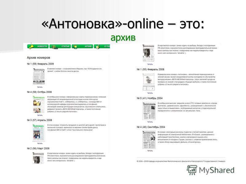 «Антоновка»-online – это: архив