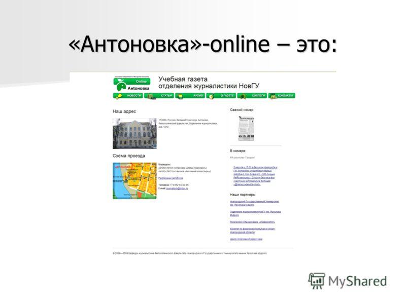 «Антоновка»-online – это: